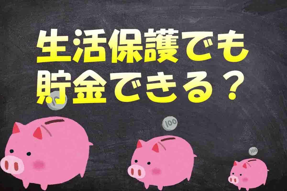 生活保護を受給中に貯金はいくらまで可能?【元職員が教えます】